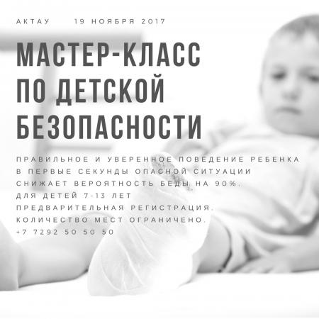19 и 25 ноября 2017 г. Мастер класс по ДЕТСКОЙ БЕЗОПАСНОСТИ
