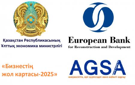 Поддержка ЕБРР и Министерством национальной экономики РК